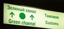 Украина «закрыла зелёный» коридор с Россией из-за гриппа