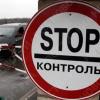 Россия выставляет санитарные посты на границе с Украиной