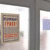 В Гомеле и четырех районах области отменены противоэпидемические мероприятия