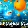 «Музыкальный апельсин» пройдет после гриппа